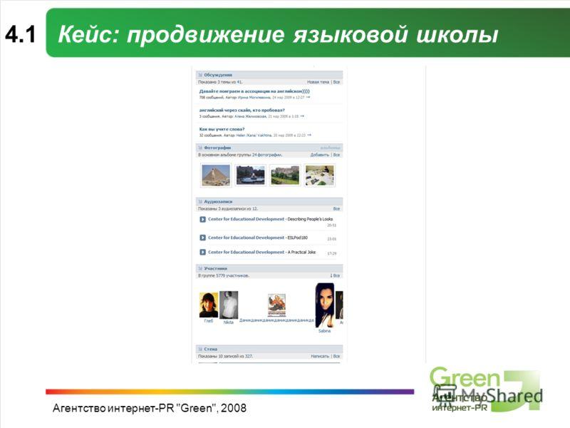 Агентство интернет-PR Green, 2008 Кейс: продвижение языковой школы4.1