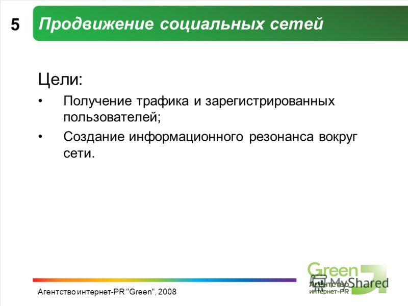 Агентство интернет-PR Green, 2008 Продвижение социальных сетей Цели: Получение трафика и зарегистрированных пользователей; Создание информационного резонанса вокруг сети. 5