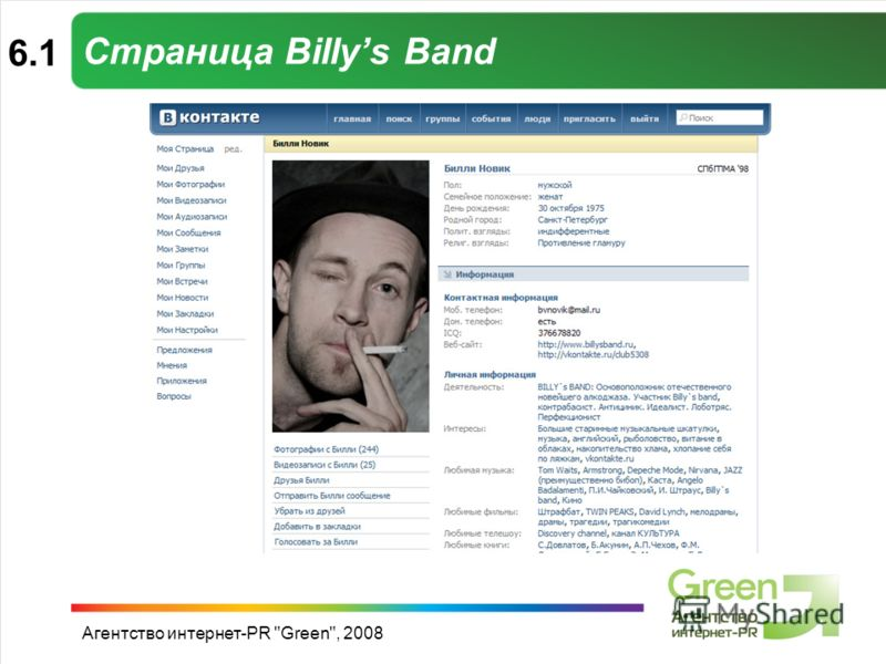 Агентство интернет-PR Green, 2008 Страница Billys Band 6.1