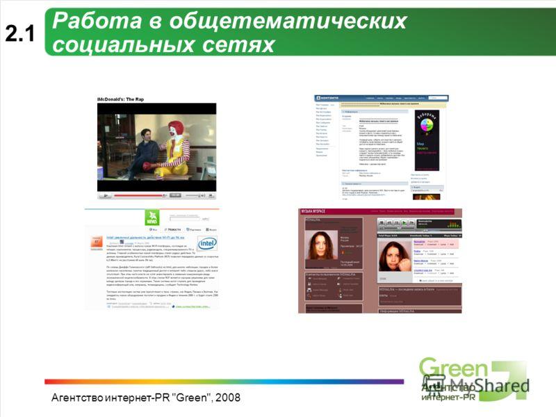Агентство интернет-PR Green, 2008 2.1 Работа в общетематических социальных сетях