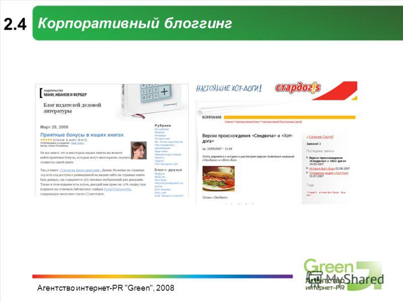Агентство интернет-PR Green, 2008 Корпоративный блоггинг 2.4