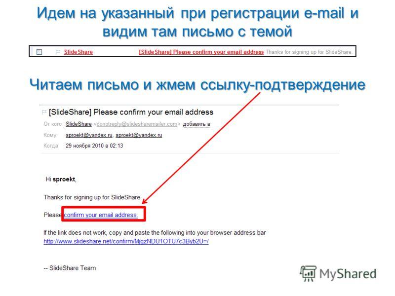 Идем на указанный при регистрации e-mail и видим там письмо с темой Читаем письмо и жмем ссылку-подтверждение