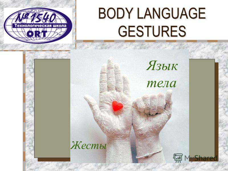 body language of children