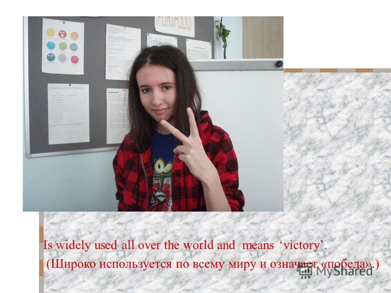 Is widely used all over the world and means peace. (Широко используется по всему миру и означает «мир».)