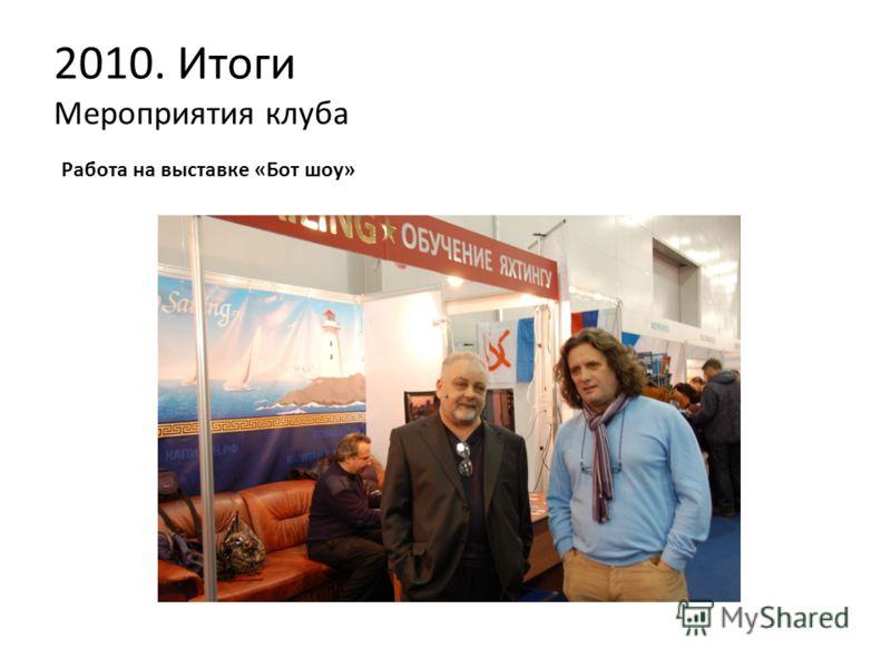 2010. Итоги Мероприятия клуба Работа на выставке «Бот шоу»