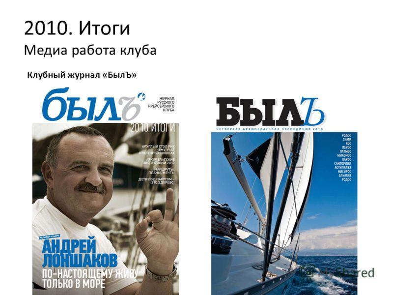 2010. Итоги Медиа работа клуба Клубный журнал «БылЪ»