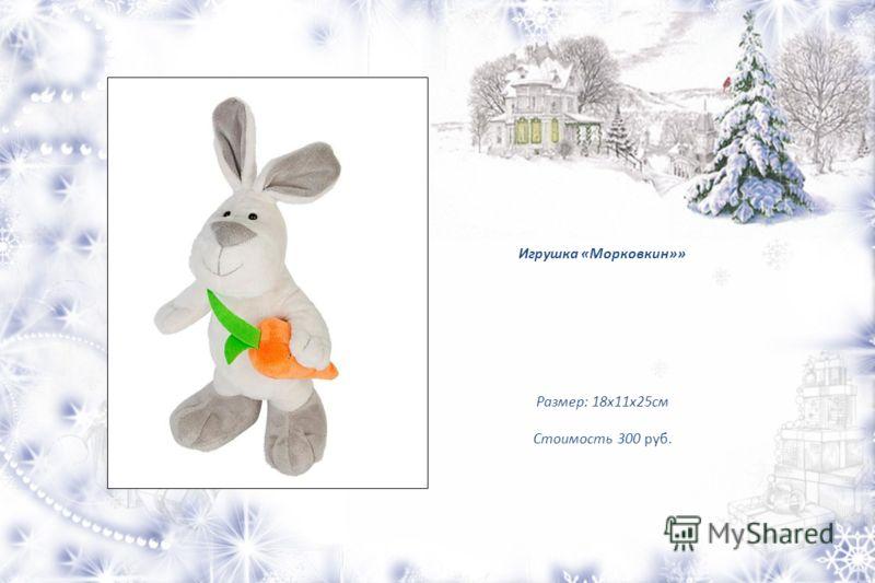 Игрушка «Морковкин»» Размер: 18х11х25см Стоимость 300 руб.