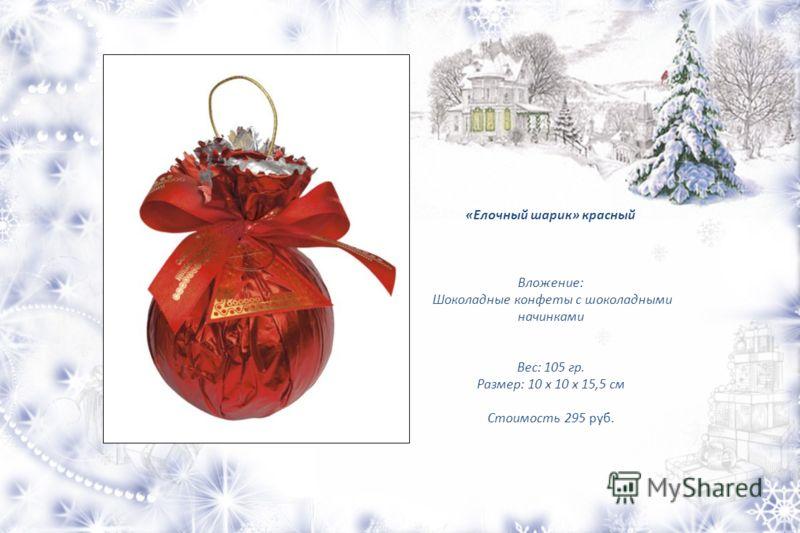 «Елочный шарик» красный Вложение: Шоколадные конфеты с шоколадными начинками Вес: 105 гр. Размер: 10 х 10 х 15,5 см Стоимость 295 руб.