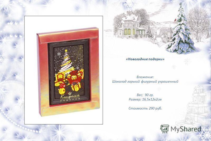 «Новогодние подарки» Вложение: Шоколад горький фигурный украшенный Вес: 90 гр. Размер: 16,5х12х2см Стоимость 290 руб.