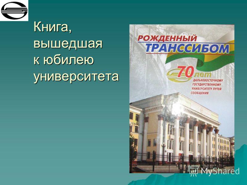 Книга, вышедшая к юбилею университета