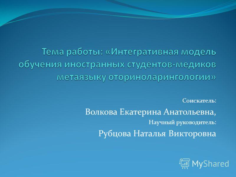 Соискатель: Волкова Екатерина Анатольевна, Научный руководитель: Рубцова Наталья Викторовна