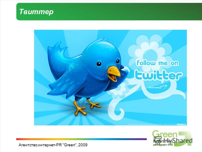 Агентство интернет-PR Green, 2009 Твиттер