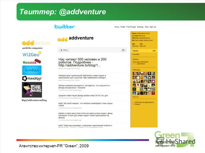 Агентство интернет-PR Green, 2009 Твиттер: @addventure