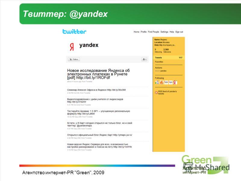 Агентство интернет-PR Green, 2009 Твиттер: @yandex