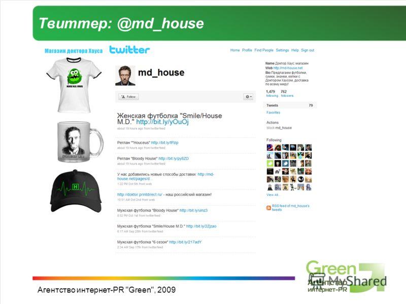 Агентство интернет-PR Green, 2009 Твиттер: @md_house