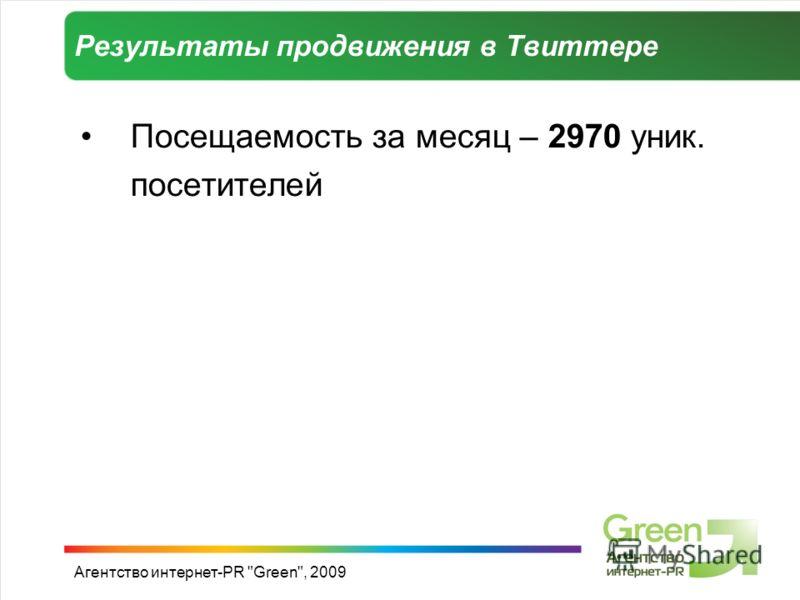 Агентство интернет-PR Green, 2009 Результаты продвижения в Твиттере Посещаемость за месяц – 2970 уник. посетителей