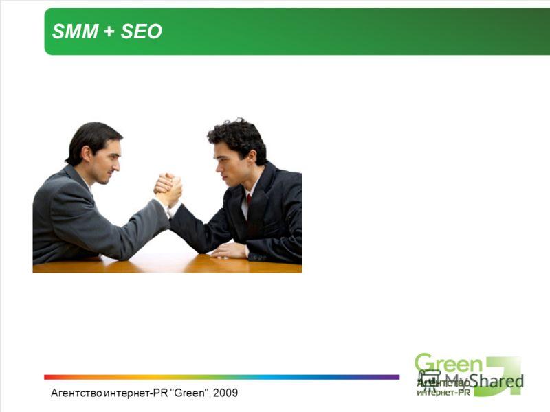 Агентство интернет-PR Green, 2009 SMM + SEO