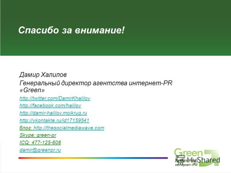 Агентство интернет-PR