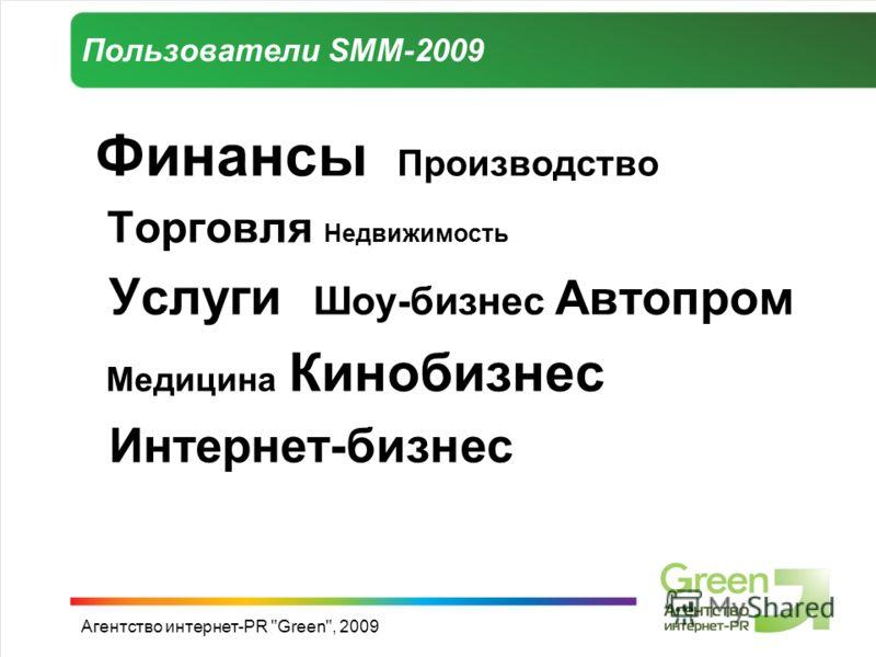 Агентство интернет-PR Green, 2009 Пользователи SMM-2009 Финансы Производство Торговля Недвижимость Услуги Шоу-бизнес Автопром Медицина Кинобизнес Интернет-бизнес