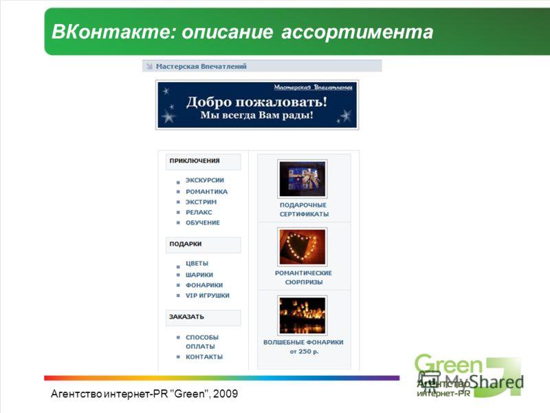 Агентство интернет-PR Green, 2009 ВКонтакте: описание ассортимента