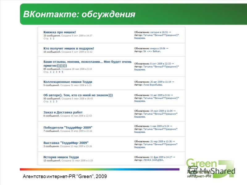 Агентство интернет-PR Green, 2009 ВКонтакте: обсуждения
