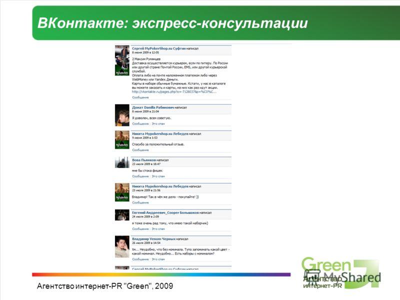 Агентство интернет-PR Green, 2009 ВКонтакте: экспресс-консультации