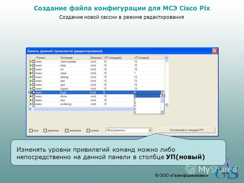 Изменять уровни привилегий команд можно либо непосредственно на данной панели в столбце УП(новый) Создание файла конфигурации для МСЭ Cisco Pix Создание новой сессии в режиме редактирования