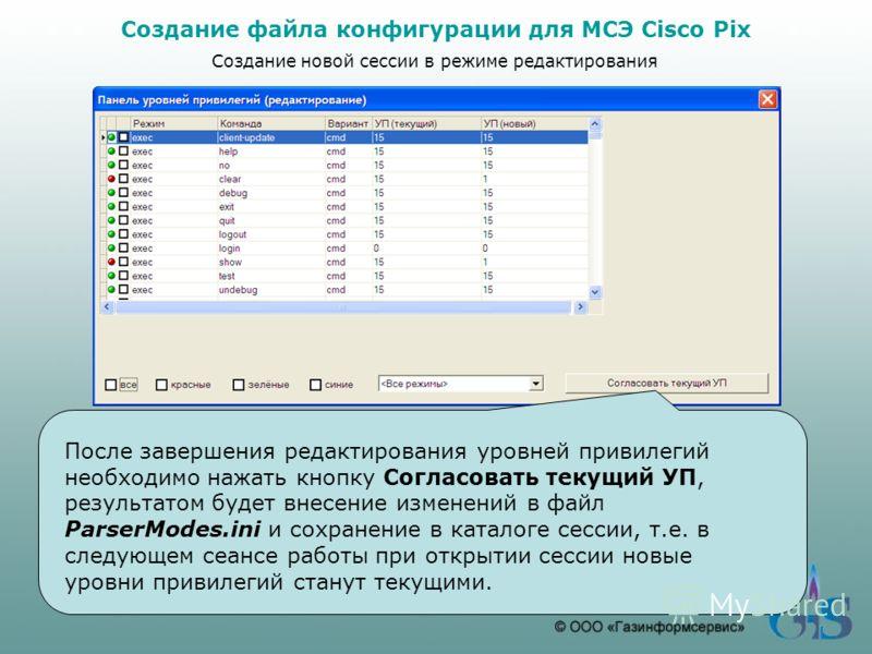 После завершения редактирования уровней привилегий необходимо нажать кнопку Согласовать текущий УП, результатом будет внесение изменений в файл ParserModes.ini и сохранение в каталоге сессии, т.е. в следующем сеансе работы при открытии сессии новые у