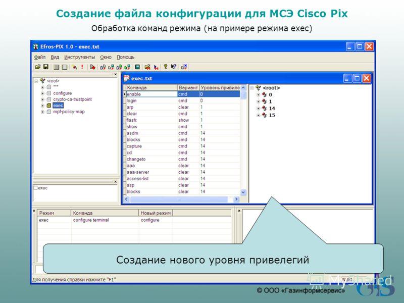 Создание файла конфигурации для МСЭ Cisco Pix Обработка команд режима (на примере режима exec) Создание нового уровня привелегий