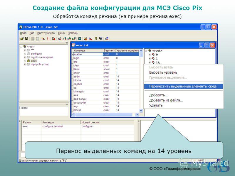 Создание файла конфигурации для МСЭ Cisco Pix Обработка команд режима (на примере режима exec) Перенос выделенных команд на 14 уровень