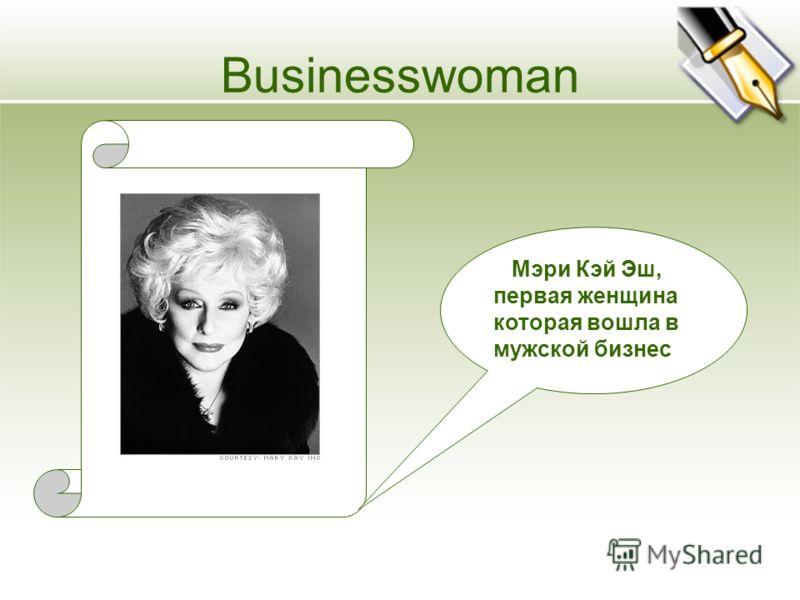 Businesswoman Мэри Кэй Эш, первая женщина которая вошла в мужской бизнес
