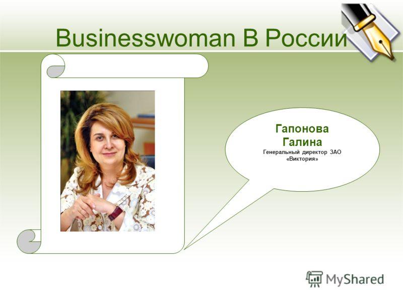 Гапонова Галина Генеральный директор ЗАО «Виктория» Businesswoman В России