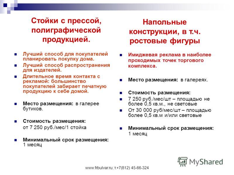 www.frbulvar.ru; т.+7(812) 45-66-324 Стойки с прессой, полиграфической продукцией. Лучший способ для покупателей планировать покупку дома. Лучший способ распространения для издателей. Длительное время контакта с рекламой: большинство покупателей заби