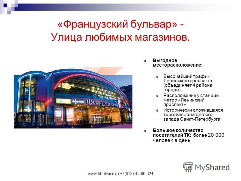www.frbulvar.ru; т.+7(812) 45-66-324 «Французский бульвар» - Улица любимых магазинов. Выгодное месторасположение: Высочайший трафик Ленинского проспекта (объединяет 4 района города) Расположение у станции метро «Ленинский проспект». Исторически сложи
