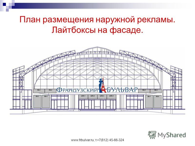 www.frbulvar.ru; т.+7(812) 45-66-324 План размещения наружной рекламы. Лайтбоксы на фасаде.
