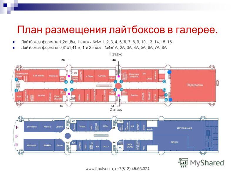 www.frbulvar.ru; т.+7(812) 45-66-324 План размещения лайтбоксов в галерее. Лайтбоксы формата 1,2х1,8м, 1 этаж - 1, 2, 3, 4, 5, 6, 7, 8, 9, 10, 13, 14, 15, 16 Лайтбоксы формата 0,81х1,41 м, 1 и 2 этаж - 1А, 2А, 3А, 4А, 5А, 6А, 7А, 8А