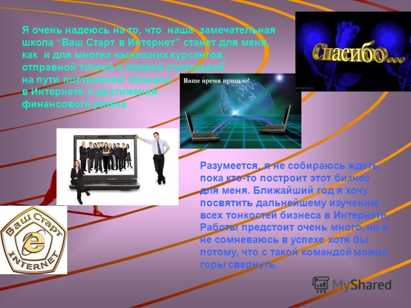 Мой старт в Интернет Что я уже могу? Создать презентацию Сделать слайд-шоу Создать страничку на языке HtML У меня есть свой блог Аккаунты в социальных сетях: ВКонтакте, Twitter, Facebook Почта Mail, Yandex, Gmail Что я хочу еще? Освоить сайтостроение