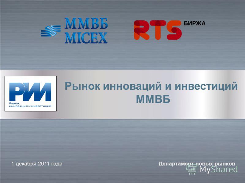 Рынок инноваций и инвестиций ММВБ 1 декабря 2011 годаДепартамент новых рынков