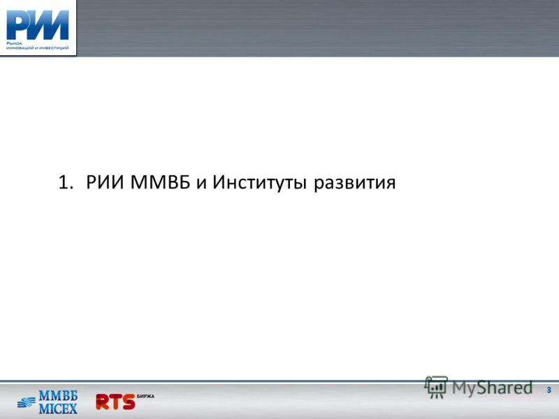 1.РИИ ММВБ и Институты развития 3