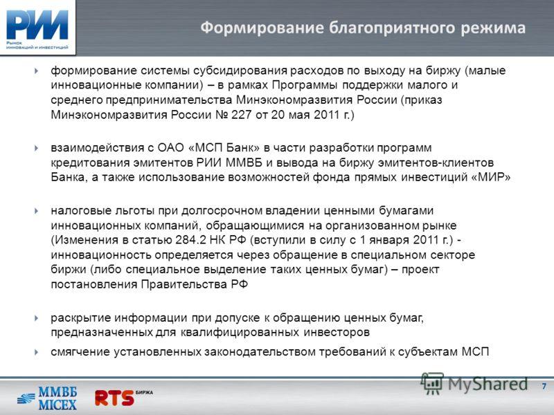 Формирование благоприятного режима формирование системы субсидирования расходов по выходу на биржу (малые инновационные компании) – в рамках Программы поддержки малого и среднего предпринимательства Минэкономразвития России (приказ Минэкономразвития