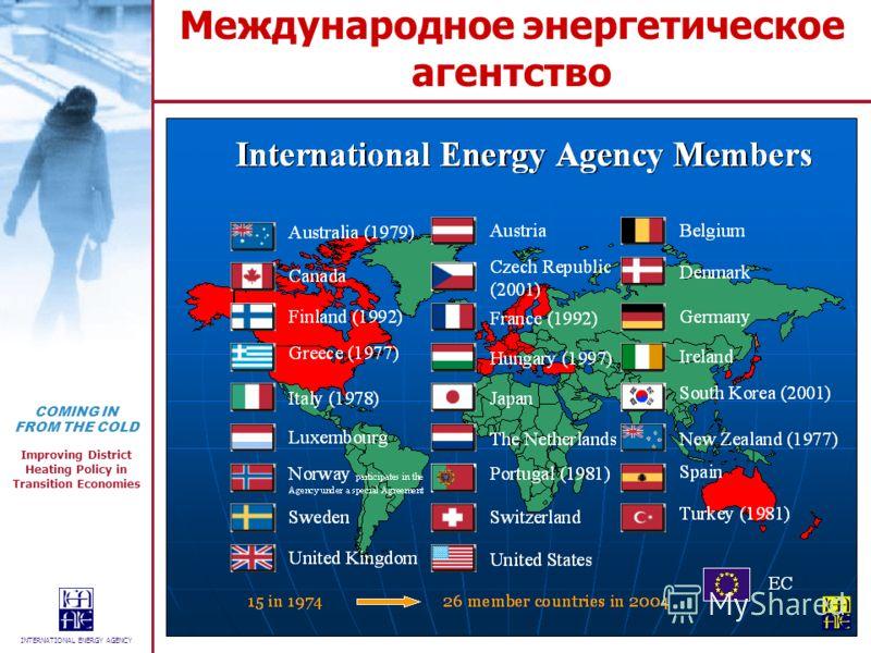 COMING IN FROM THE COLD Improving District Heating Policy in Transition Economies INTERNATIONAL ENERGY AGENCY От холода к теплу: политика в сфере теплоснабжения в странах с переходной экономикой Международное энергетическое агентство Пресс конференци