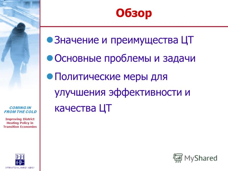 COMING IN FROM THE COLD Improving District Heating Policy in Transition Economies INTERNATIONAL ENERGY AGENCY Международное энергетическое агентство