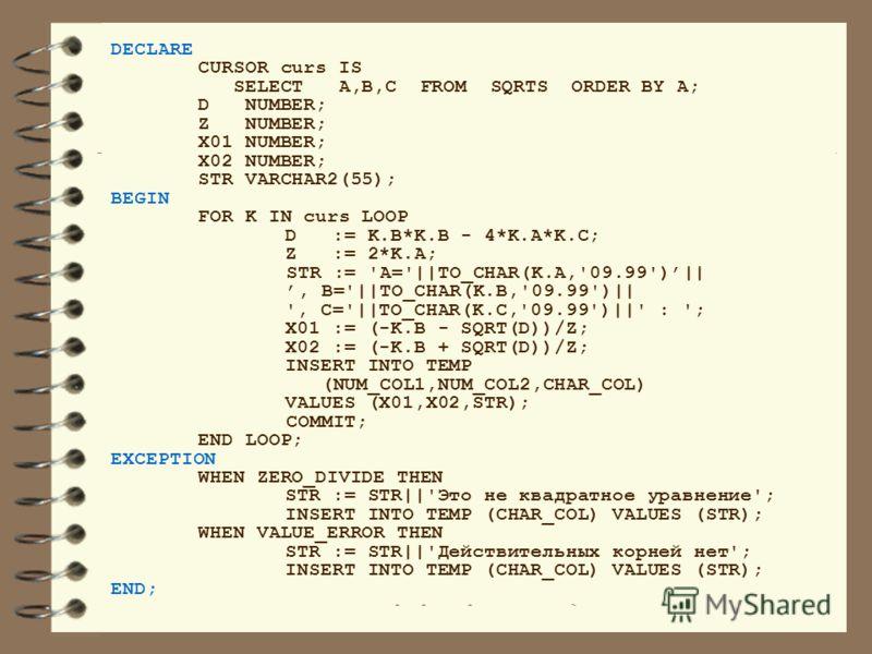 Язык программирования PL/SQL9 Пример программы