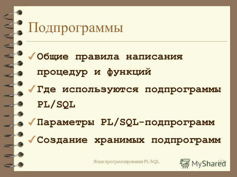 Язык программирования PL/SQL100 Пользовательский код ошибки CREATE TRIGGER SAVE_PRESIDENT BEFORE DELETE ON EMP FOR EACH ROW WHEN (OLD.JOB='ПРЕЗИДЕНТ') BEGIN RAISE_APPLICATION_ERROR(-20005, 'НЕ ТАК ПРОСТО УВОЛИТЬ ПРЕЗИДЕНТА'); END; CREATE TRIGGER SAVE