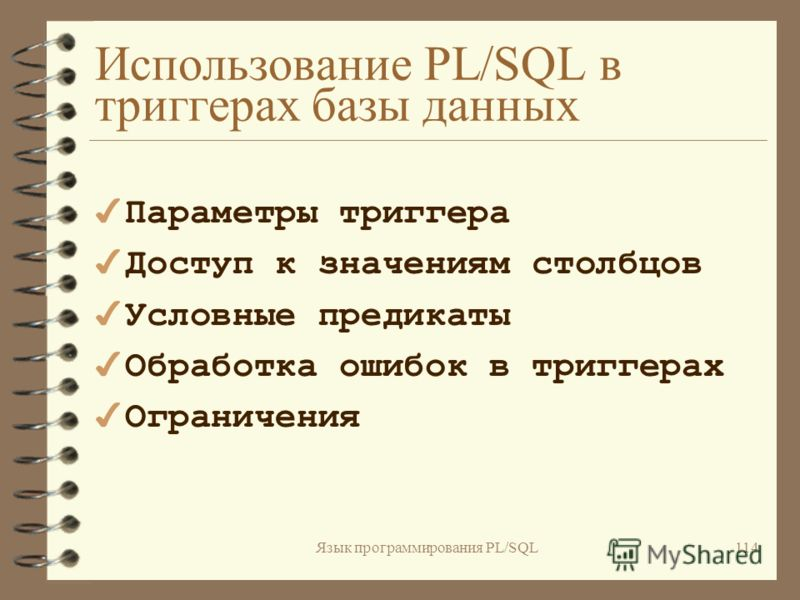 Язык программирования PL/SQL113 Пакетные функции в SQL- операторах. Пример PACKAGE my_package IS FUNCTION my_func( param_1 IN VARCHAR2) RETURN NUMBER; PRAGMA RESTRICT_REFERENCES (my_func, WNDS, RNDS); END my_package; PACKAGE my_package IS FUNCTION my