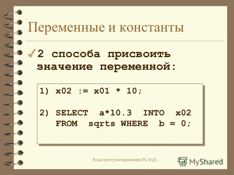 Язык программирования PL/SQL12 Переменные и константы 4О4Объявление переменных: X01 NUMBER(9); X02 NUMBER DEFAULT 5.1; STR VARCHAR(55); PI CONSTANT REAL := 3.14158265; X01 NUMBER(9); X02 NUMBER DEFAULT 5.1; STR VARCHAR(55); PI CONSTANT REAL := 3.1415