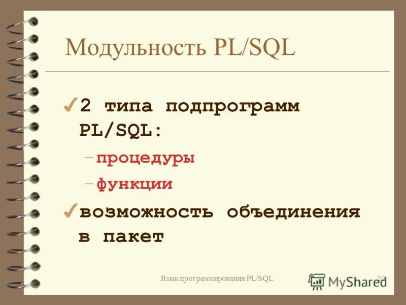Язык программирования PL/SQL19 Обработка ошибок 4И4Исключения: –п–предопределенные (возбуждаются неявно) –о–определенные пользователем (должны быть определены явно и возбуждаются оператором RAISE)