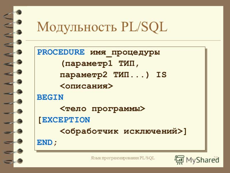 Язык программирования PL/SQL20 Модульность PL/SQL 4242 типа подпрограмм PL/SQL: –п–процедуры –ф–функции 4в4возможность объединения в пакет
