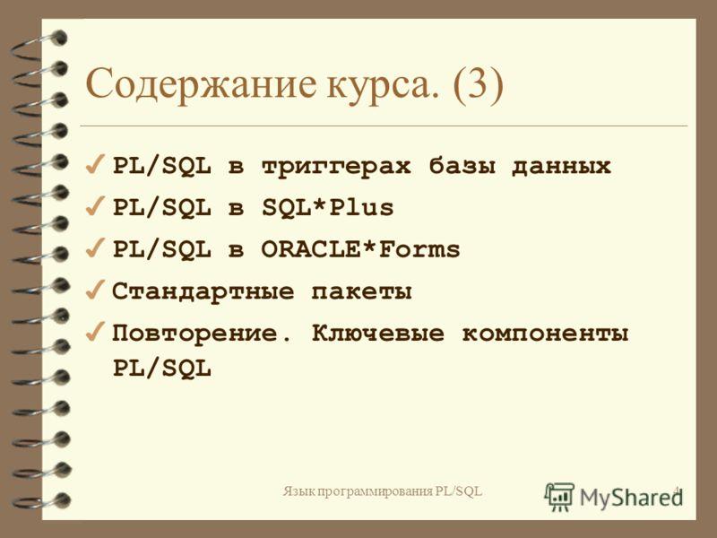 Язык программирования PL/SQL3 Содержание курса. (2) 4 Взаимодействие с ORACLE 4 Подпрограммы 4 Пакеты 4 Хранимые функции в SQL-операторах