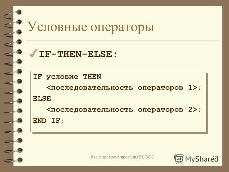 Язык программирования PL/SQL54 Условные операторы IF условие THEN ; END IF; IF условие THEN ; END IF; 4IF-THEN: